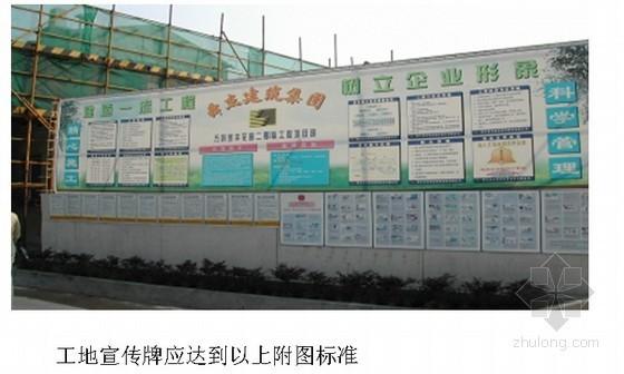 房建项目施工现场安全文明施工管理标准