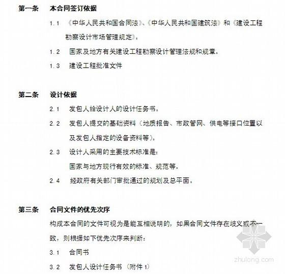 [北京]2010年汽车配件厂房及配套设施项目专业设计合同(含设计任务书)17页