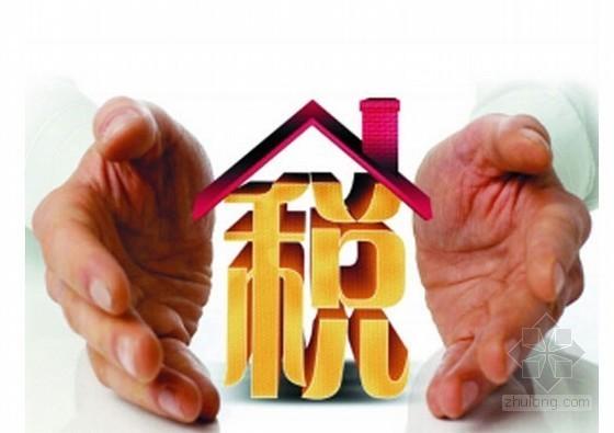 [新手入门]房地产土地增值税与所得税清算解析