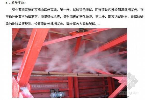 滨绥线某梁场自动化蒸养系统的设计及应用(2011年)