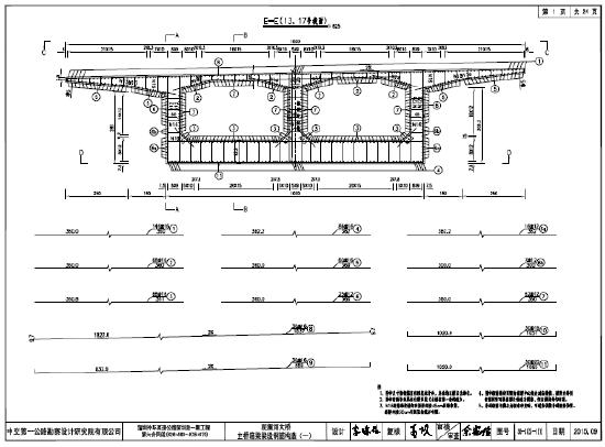 高速公路段一期工程外环桥梁设计图纸(239张)_6