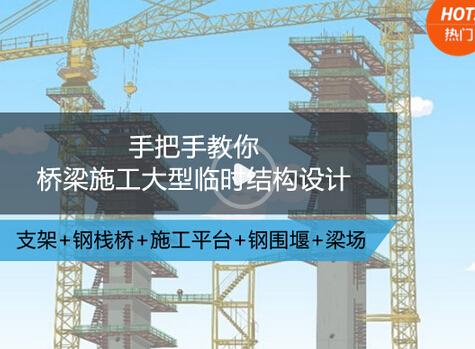 桥梁临时结构.jpg