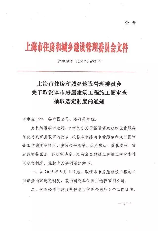 关于取消本市房屋建筑工程施工图审查抽取选定制度的通知_2