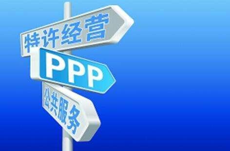 从四方面解析何为PPP项目运营