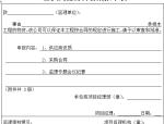 乙供关键材料备案报审表