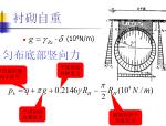 《地下结构工程施工技术》第六章盾构衬砌结构培训PPT(81页)