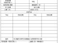 建设工程进度管理办法(附表格)