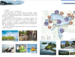 【浙江】某湖国家森林公园总体规划方案文本(115页)