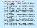 EPC工程总承包项目管理(共75页)