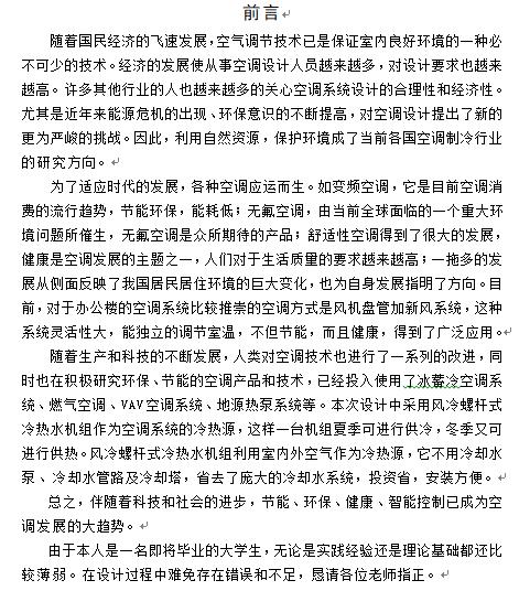 VRV系统设计说明书资料下载-南京某高校暖通空调毕业设计说明书(全套)