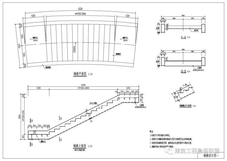 实例解读如何深化设计旋转钢梯