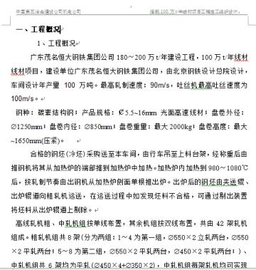 [广东]茂名恒大钢材工程高线施工组织设计(电气)