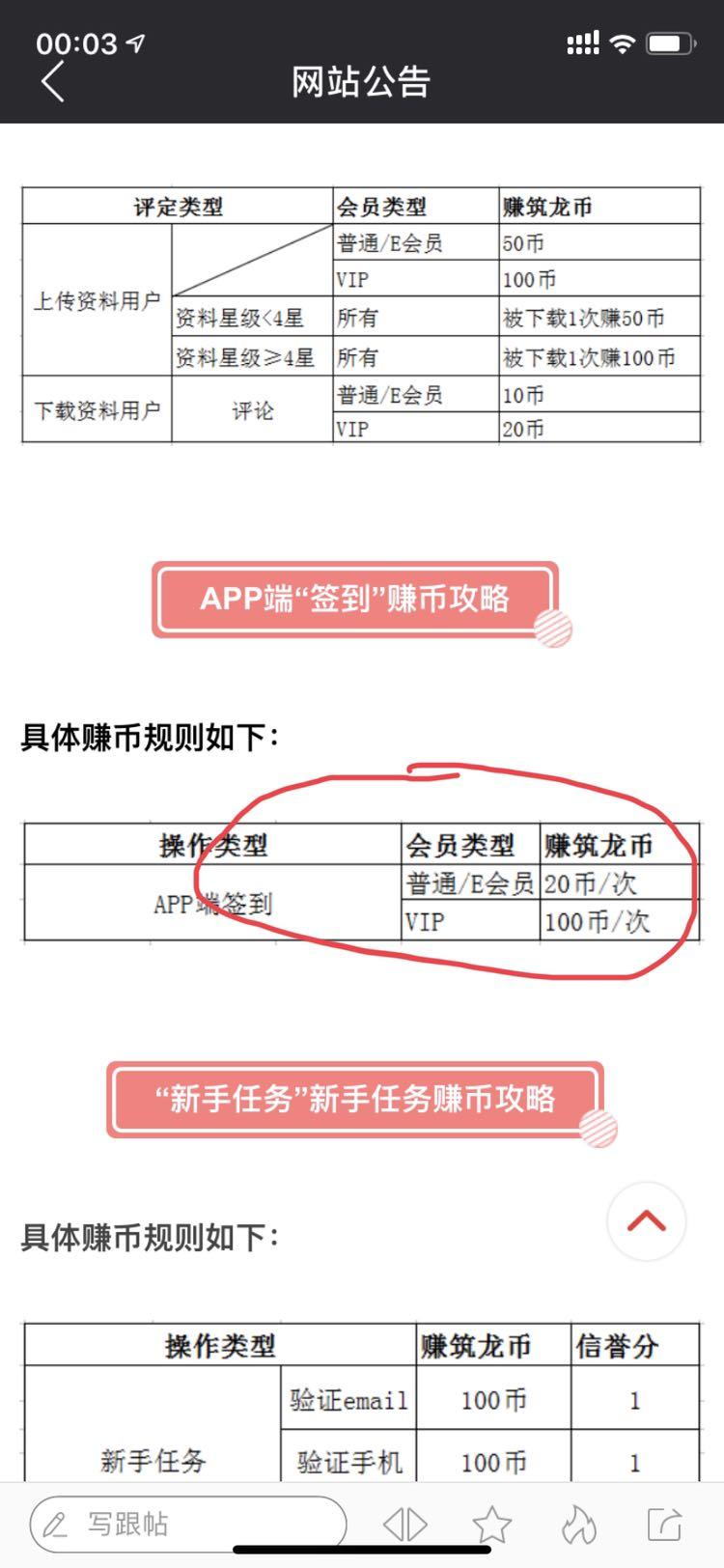 #筑龙学社意见反馈#版本1.5.4,iPhone,iOS12.1_1