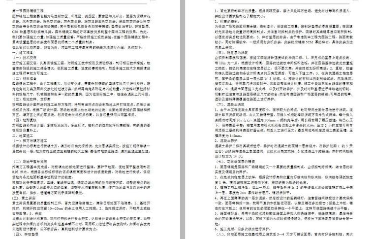 某植物园扩建工程施工组织设计方案(41页)-页面二