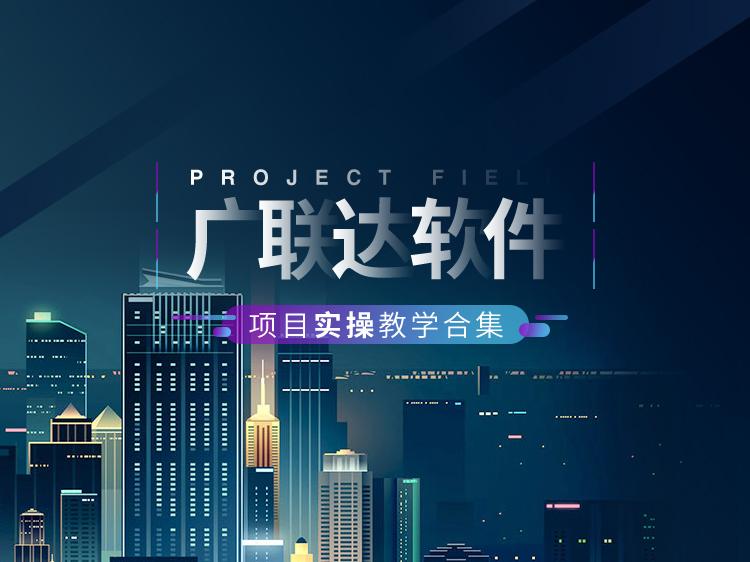 广联达软件项目实操教学合集