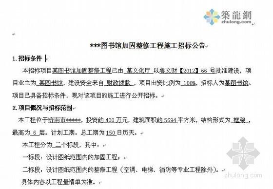 [山东]少年儿童图书馆招标文件(2012-12)
