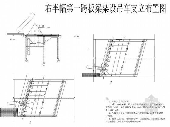 公跨铁桥梁架梁施工方案(23页 附施工图)