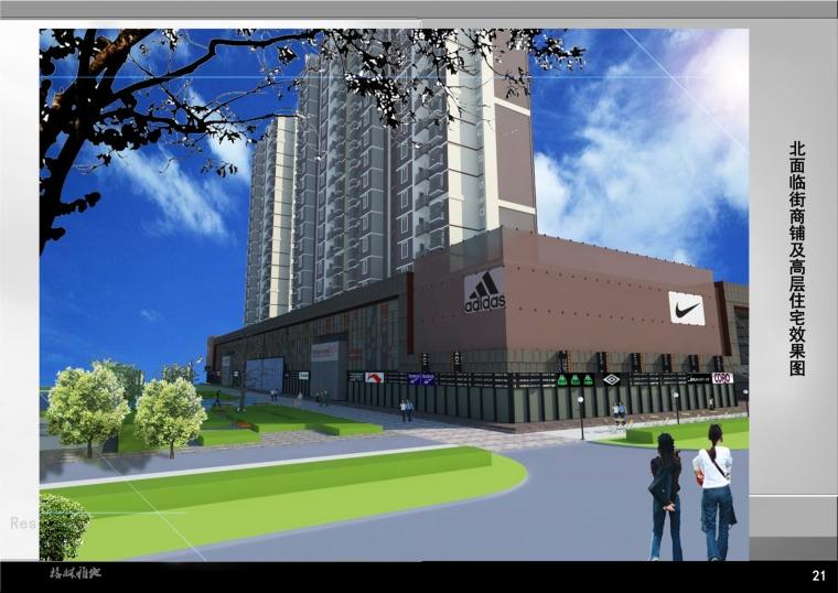 居住区规划与住宅设计_18