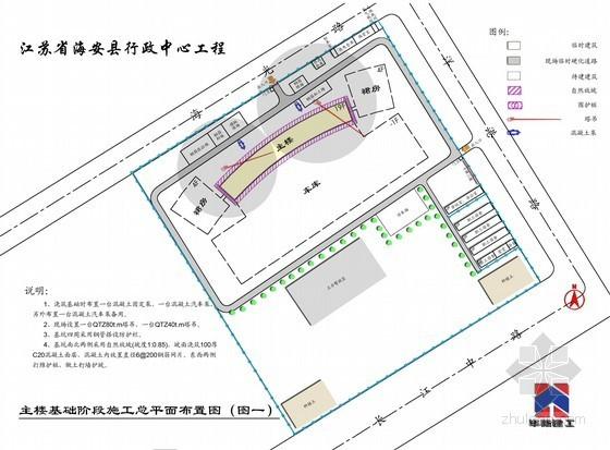 [江苏]高层框肢剪力墙结构办公楼施工组织设计(155页)