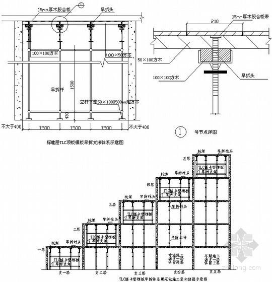 顶板模板快拆体系施工技术交底记录