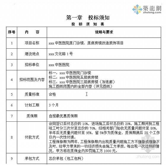 [山东]中医院改造工程招标文件(附图纸及清单2012-12)