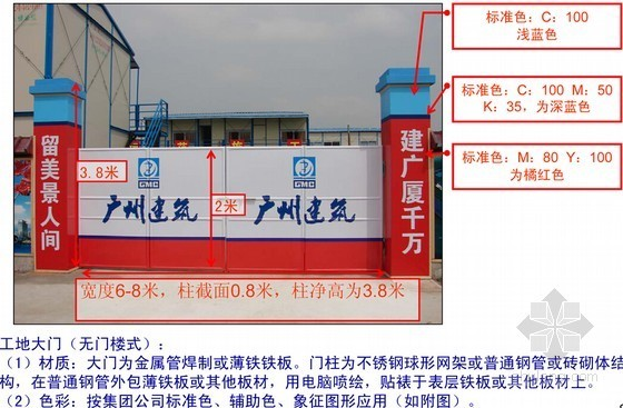 [广州]建设工程公司施工现场视觉识别文明施工综合管理标准化-工地大门(无门楼)