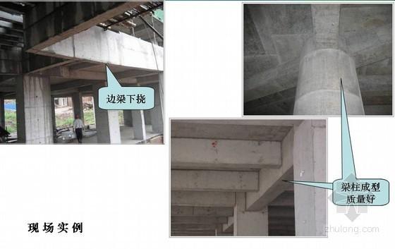 建筑工程常见质量缺陷及防治措施(附图)