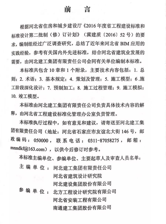《河北省建筑信息模型施工应用标准》正式出版发行_6