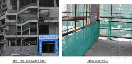 [广东]优秀建筑施工企业房建施工现场标准化管理图集(107页 图文丰富)