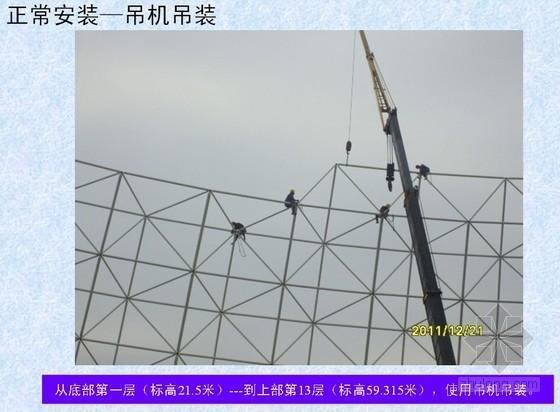 圆形煤仓网壳结构制作安装施工技术汇报(多图)