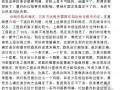 [名师讲座]2013版建设工程施工合同范本实务操作讲义(典型案例分析 49页)