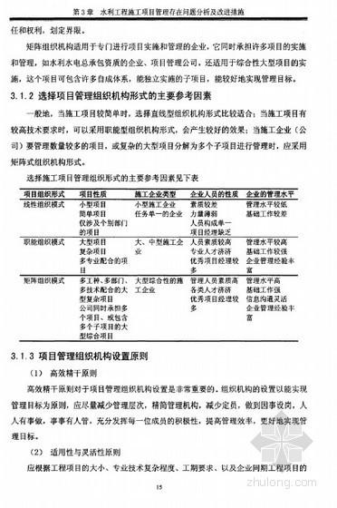 [硕士]水利工程施工企业项目管理研究[2009]