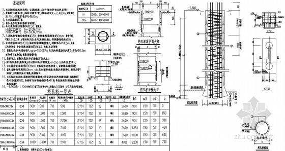 某11层住宅人工挖孔桩设计说明及节点构造详图