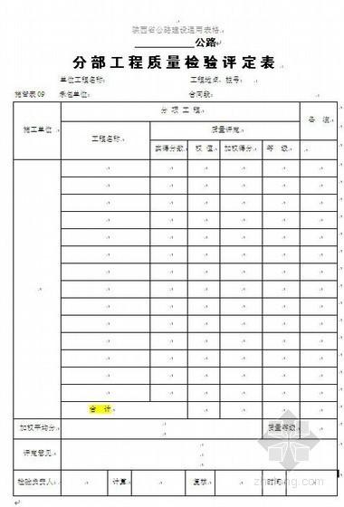 陕西省公路建设通用表格-单位分部分项工程质量检验评定表
