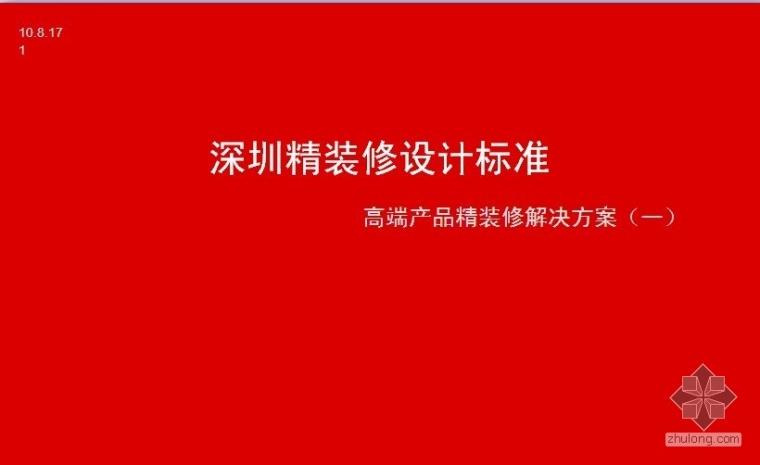 [深圳]某知名楼盘高端室内精装修设计方案_1