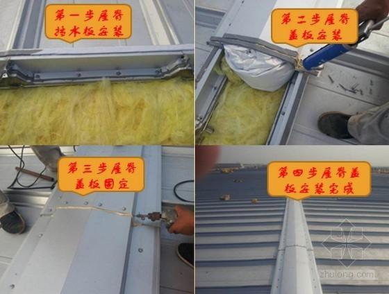 UV面板施工工艺资料下载-工业厂房工程屋面板施工工艺