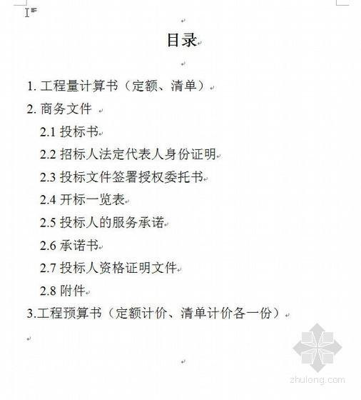 深圳某学院学生宿舍区配电站建设工程投标报价书(2009-12)