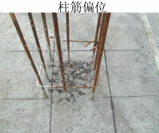 [中建]建筑工程钢筋、模板、混凝土质量问题照片