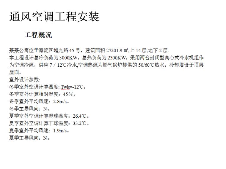 工运学院公寓的空调工程施工组织设计(Word.67页)