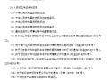 [河南]PPP模式公开招标招标文件示范文本(共81页)