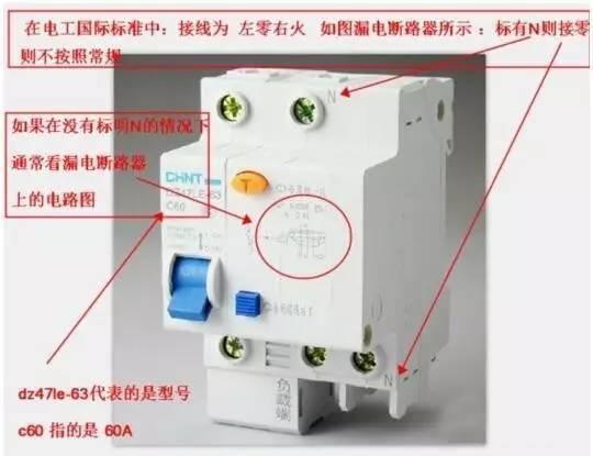 漏电保护器与空气开关有何不同,能相互替代吗?