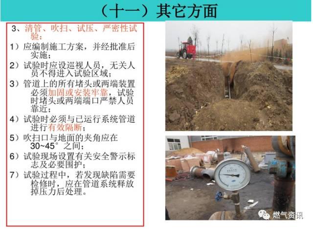 燃气工程施工安全培训(现场图片全了)_73