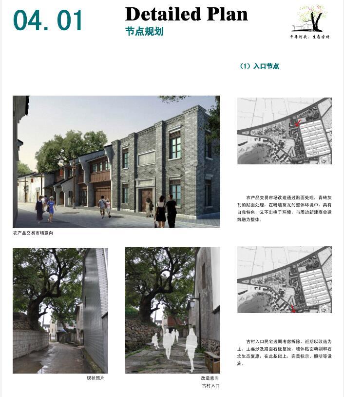 [浙江]某镇方家河头村建设规划方案文本设计_10