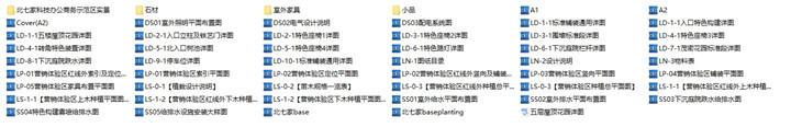 [北京]科技商务园营销体验区景观施工图(LEED黄金认证项目)-总缩略图.jpg