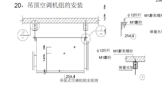 给排水、电气及空调与通风安装施工组织设计方案_4