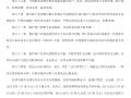 [精品]房地产公司运营管理手册[全套](共205)