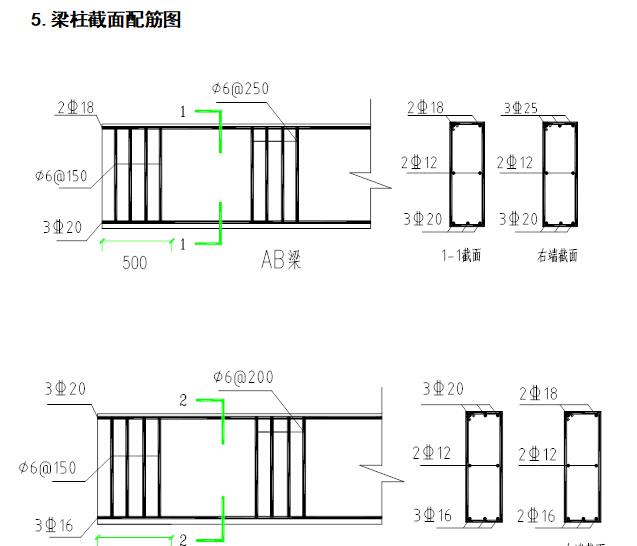 大学图书馆结构设计(含计算书)_3
