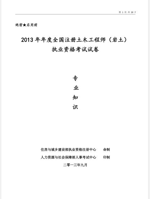 2013年全国注册岩土工程师专业知识考试试题(正式版)