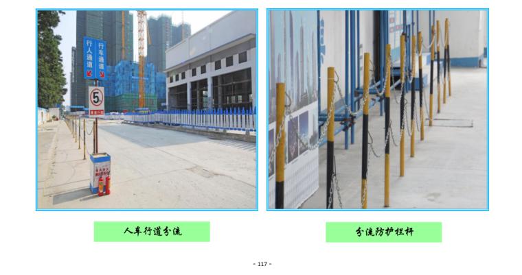 中国建筑四局安全文明施工管理标准化图集(共131页,图文丰富)_6