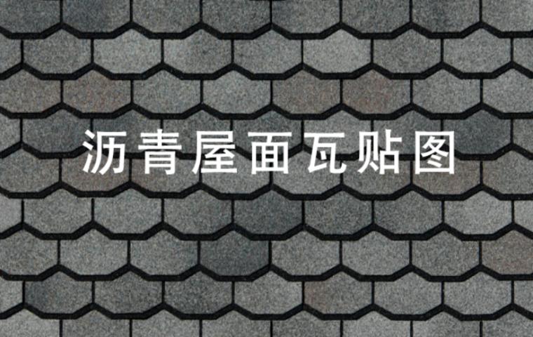 沥青屋面瓦贴图